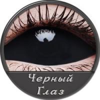 Склеры «Чёрный глаз»